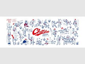 鳥獣戯画 野球チーム「chou」手ぬぐいの画像