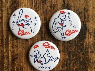 鳥獣戯画 野球チーム「chou」缶バッジ3個セットの画像