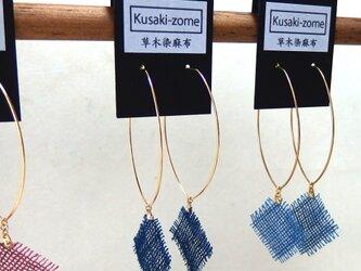 草木染の麻布ピアス(藍染濃色)の画像