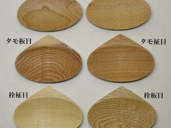 栗の小皿 DAENシリーズの画像