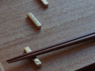 真鍮の箸置き Aの画像