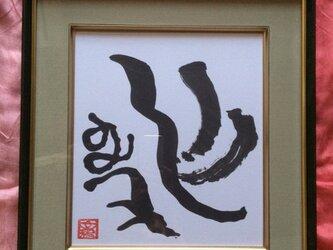「龍」一字書・象書の画像