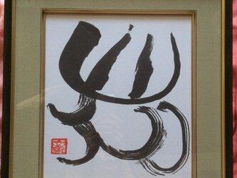 「花」一字書・象書の画像