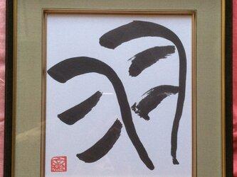 「羽」一字書・象書の画像