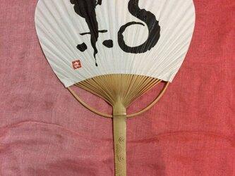 「和」団扇の画像