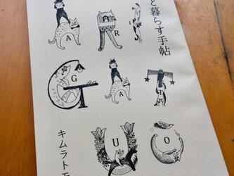 猫と暮らす手帖の画像