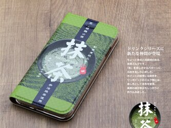 iphone12 ケース 手帳 抹茶の画像