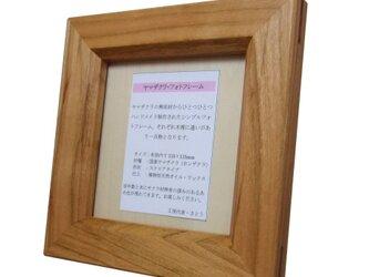 ヤマザクラ 正方形フォトフレームの画像