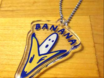アクリルチャーム/BANANAの画像