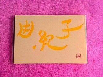 名前「由紀子」 隷書体 横型の画像