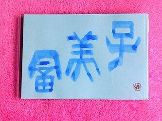 名前「富美子」 篆書体 横型の画像