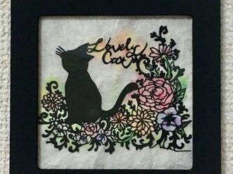 切り絵 lovely catの画像