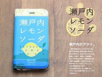 iphone12 ケース 手帳 瀬戸内レモンの画像