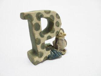 P(Penguin)【ちびアルファベット】 の画像