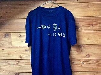 座右の銘・Tシャツ1の画像