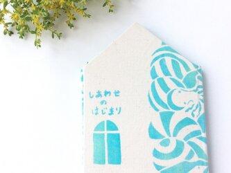 型染め手帳 「幸せのはじまり・波の音」の画像