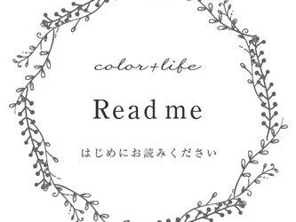 Read me はじめにお読みくださいの画像