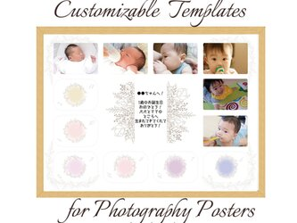既製サイズ写真を貼るだけの世界で一つのオリジナル写真ポスター ベビーポスター ウェルカムボード A2サイズの画像