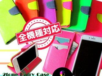 iPhoneケース スマホケース 手帳型 全機種対応 ネオン2トーン (7/7 plus/6s/6/6plus/6splus)の画像