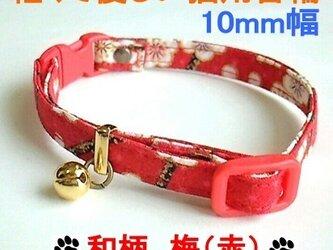 猫専用首輪 10mm幅 和柄 梅(赤)Mの画像