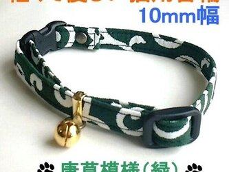 猫専用首輪 10mm幅 唐草模様(緑)Mの画像