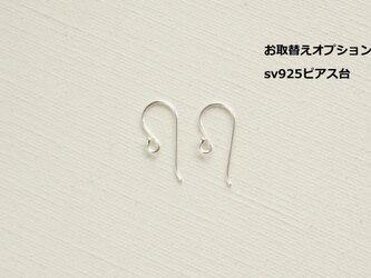【オプション】sv925ピアス台お取替えの画像