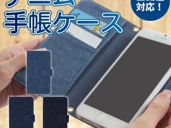 iPhoneケース スマホケース 手帳型 全機種対応 デニム (7/7 plus/6s/6/6plus/6splus)の画像