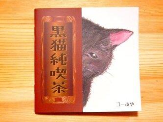 絵本:黒猫純喫茶の画像