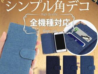 iPhoneケース スマホケース 手帳型 全機種対応 デニム 角デコの画像