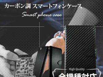 iPhoneケース スマホケース 手帳型 全機種対応 カーボン (7/7 plus/6s/6/6plus/6splus)の画像
