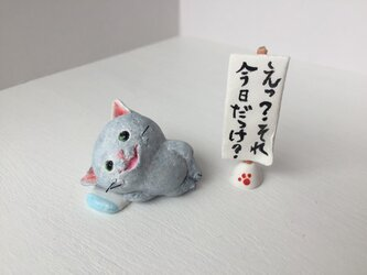 とぼける猫さんの画像