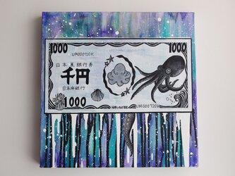 タコの紙幣の絵画 スクエア キャンバス 蛸の画像
