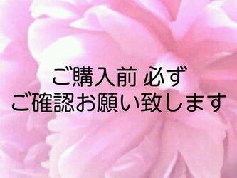 ◆ご購入前 必ずご確認下さい◆の画像