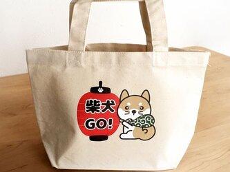 柴犬さんお散歩バッグ コットントートバッグの画像