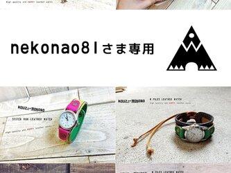 nekonao81さま専用 // おまとめ出品の画像