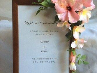 ハイビスカスとプルメリアのリゾートウェルカムボード装花の画像