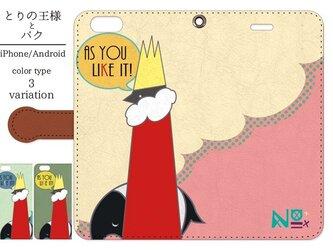 送料無料☆【iPhone/Android対応】「とりの王様とバク」手帳型スマートフォンケースの画像