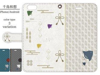 送料無料☆【iPhone/Android対応】「千鳥和想」手帳型スマートフォンケースの画像