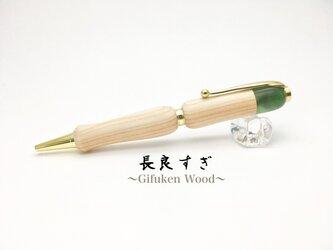 岐阜県産 長良すぎ ボールペン 大切な方へのプレゼントやギフトにおすすめ♪【送料無料】の画像