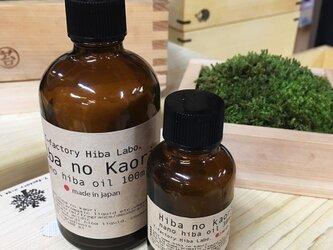 青森ヒバの香り 天然ヒバ油100ml 送料無料の画像