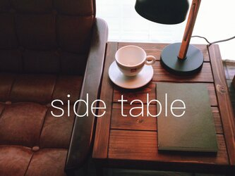 iron side tableの画像