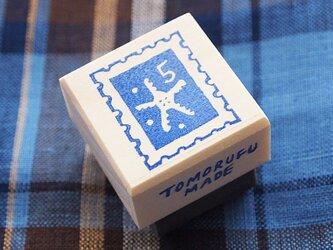 消しゴムはんこ☆海「切手No.5」の画像