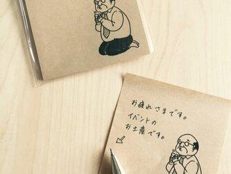 おじさんふせん(いっぷくする薗田部長)の画像