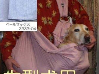 大型犬用抱っこ紐(ペールサックス)の画像