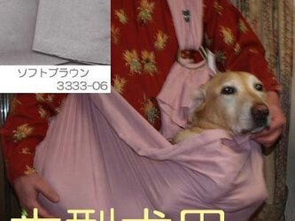 大型犬用抱っこ紐(ソフトブラウン)の画像
