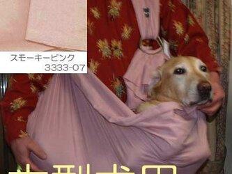 大型犬用抱っこ紐(スモーキーピンク)の画像