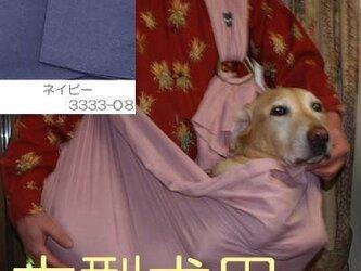大型犬用抱っこ紐(ネイビー)の画像