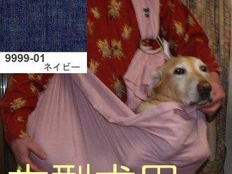 大型犬用抱っこ紐(ネイビー) 麻55%綿45%の画像