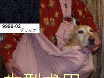 大型犬用抱っこ紐(ブラック) 麻55%綿45%の画像