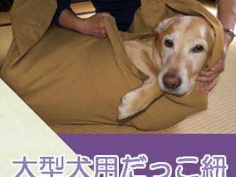大型犬用抱っこ紐(マスタード) 麻55%綿45%の画像